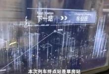 北京地铁魔窗系统:到底是什么黑科技