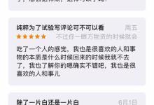 苹果用户注意了!App Store内竟有诈骗软件?