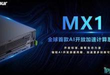 加快AI芯片落地智算中心 浪潮发布AI开放系统MX1