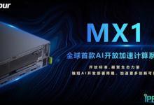 加快AI芯片落地智算中心!浪潮發布業界首款AI開放加速系統MX1