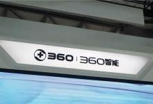 360宣布入局人脸识别领域 发布5款人脸识别终端产品