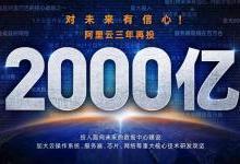 3年再投2000亿 阿里云冲刺全球最大云基础设施