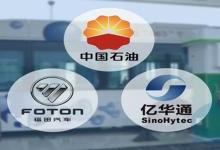 北汽福田\中石油\亿华通共建加氢站