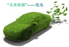 未來能源氫電發展勢頭正勁