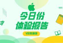 苹果iOS 13.5 Beta 4体验报告