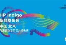 惠普全新一代Indigo发布