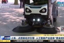 不跑偏!無人駕駛掃路車現身上海公園!