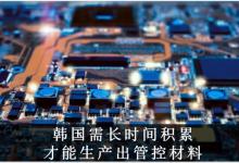 聚焦丨自力更生!韩国在半导体材料逆袭,那日本该何去何从