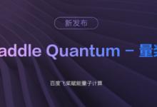 """百度首發量子機器學習開發工具""""量槳"""",引領行業前沿技術布局"""