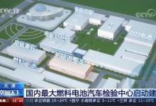 总投资19.9亿元,国内最大燃料电池汽车检验中心在天津启动建设!