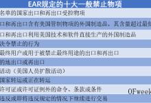 """1373个中国实体被美列入""""实体清单"""""""