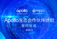 """高新兴科技集团加入百度Apollo生态 携手发力智能交通""""新基建"""""""