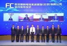 丰田联合亿华通等五家企业成立燃料电池系统研发公司!