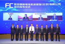 丰田联合5家中国企业研发燃料电池:助氢能落地