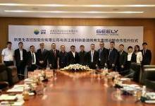 吉利商用车和新奥股份合作,共同构建清洁新能源产业链