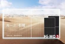隆基发布新一代光伏组件产品Hi-MO 5