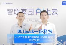 """UCloud优刻得与一应科技联合发布AIoT""""全要素""""智慧社区解决方案"""