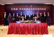 华为5G技术不是比亚迪汉的核心竞争力