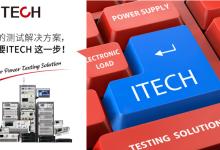 ITECH:堅持自主研發,引領新能源測試領域解決方案