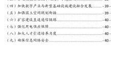 43页PPT看懂广东未来5年5G 基站和数据中心总体布局规划