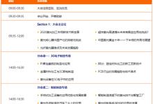 第 22 届上海工博会倒计时30天,数10场高质量的高峰论坛等你来