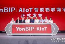 用友發布YonBIP|AIoT智能物聯網平臺 用數據驅動智能工業