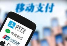 智能手機普及,移動支付成為市場主流