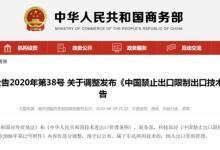 全文!中国禁止出口限制出口技术目录