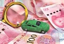 山东:发放各类新能源汽车补贴超30亿元!