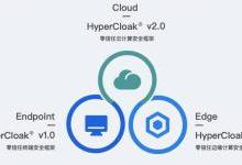 数篷科技正式发布HyperCloak(凌界)