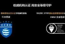 华为EMUI 11严守用户隐私第一道门
