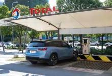 道达尔在华开首家充电站