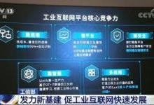 """工业互联网:加速""""中国制造""""向""""中国智造""""转型"""