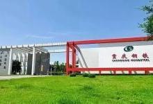 重钢集团资产负债率达81.63%,挂牌转让中止