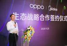 强强联合!OPPO终端与美的智能产品将实现全面互融
