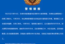 东莞消防:华为起火建筑内发现3名死者