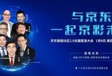 蒋昌建对话全球首个「半机器人」——在京东智能社区2.0全国首发大会前夕