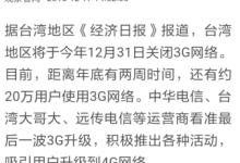 台湾传言关闭3G网络,还能传多久?