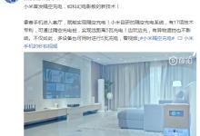 雷军:小米正式发布隔空充电技术 你会买吗?