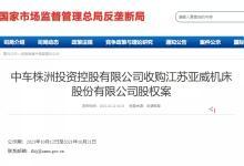 反垄断局公示 亚威收购仍正常进行