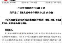 中利集团与中国华电签战略合作协议!