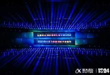 第四届世界声博会暨2021科大讯飞全球1024开发者节开幕