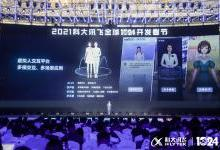 """乘政策东风,科大讯飞""""虚拟人交互平台""""扬帆起航"""