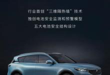 """首创""""三维隔热墙""""技术,东风高端SUV品牌岚图""""三无电池""""通过检测!"""