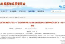 广东省发布可再生能源电力消纳保障实施方案发布!