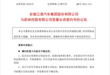 """投资5亿,定名""""江来""""!江淮与蔚来成立合资公司"""