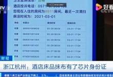 杭州酒店床品抹布装芯片的可能原理