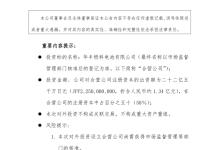 亿华通携手丰田成立合资公司