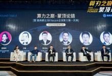 奠基全球最快雅典娜云池 新华三亮相2021 IPFS全球算力峰会