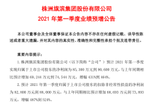 旗滨集团一季度利润暴涨近5倍